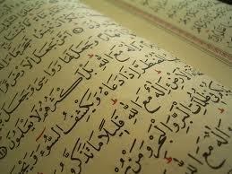 teks al-qur'an