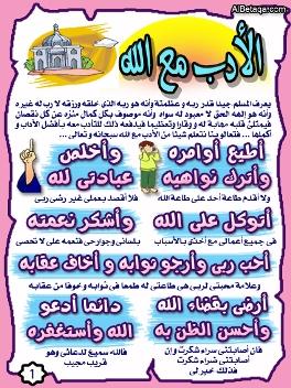 Adab Kpd Allah Ta'ala